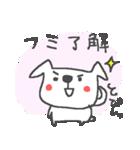 <ふみさん>に贈る犬スタンプ(個別スタンプ:15)