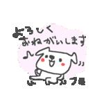 <ふみさん>に贈る犬スタンプ(個別スタンプ:19)