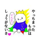 超ひらき直り☆パリピ王子(個別スタンプ:02)