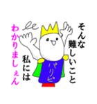超ひらき直り☆パリピ王子(個別スタンプ:09)