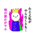 超ひらき直り☆パリピ王子(個別スタンプ:12)