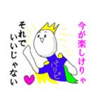 超ひらき直り☆パリピ王子(個別スタンプ:16)