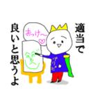超ひらき直り☆パリピ王子(個別スタンプ:18)