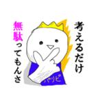 超ひらき直り☆パリピ王子(個別スタンプ:23)