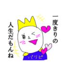 超ひらき直り☆パリピ王子(個別スタンプ:24)