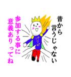 超ひらき直り☆パリピ王子(個別スタンプ:26)
