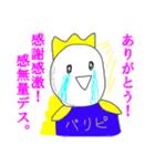 超ひらき直り☆パリピ王子(個別スタンプ:36)