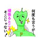 グリーンペッパーマン☆意識高き自宅警備員(個別スタンプ:01)