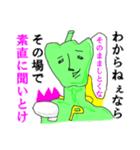グリーンペッパーマン☆意識高き自宅警備員(個別スタンプ:03)