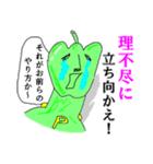 グリーンペッパーマン☆意識高き自宅警備員(個別スタンプ:04)