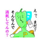 グリーンペッパーマン☆意識高き自宅警備員(個別スタンプ:07)