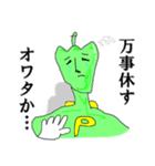 グリーンペッパーマン☆意識高き自宅警備員(個別スタンプ:08)
