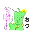 グリーンペッパーマン☆意識高き自宅警備員(個別スタンプ:09)