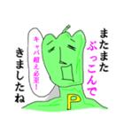 グリーンペッパーマン☆意識高き自宅警備員(個別スタンプ:10)