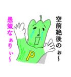 グリーンペッパーマン☆意識高き自宅警備員(個別スタンプ:12)