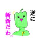 グリーンペッパーマン☆意識高き自宅警備員(個別スタンプ:16)