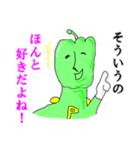 グリーンペッパーマン☆意識高き自宅警備員(個別スタンプ:17)