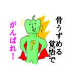 グリーンペッパーマン☆意識高き自宅警備員(個別スタンプ:20)