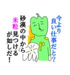 グリーンペッパーマン☆意識高き自宅警備員(個別スタンプ:22)