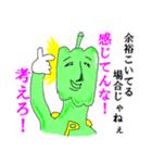 グリーンペッパーマン☆意識高き自宅警備員(個別スタンプ:24)