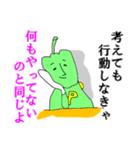グリーンペッパーマン☆意識高き自宅警備員(個別スタンプ:26)