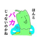 グリーンペッパーマン☆意識高き自宅警備員(個別スタンプ:27)