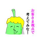 グリーンペッパーマン☆意識高き自宅警備員(個別スタンプ:33)