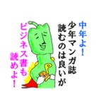 グリーンペッパーマン☆意識高き自宅警備員(個別スタンプ:34)
