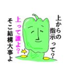 グリーンペッパーマン☆意識高き自宅警備員(個別スタンプ:35)