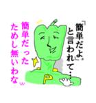 グリーンペッパーマン☆意識高き自宅警備員(個別スタンプ:39)
