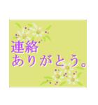 伝えたい想いにかわいい花を添えて。第2弾(個別スタンプ:2)