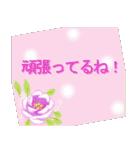 伝えたい想いにかわいい花を添えて。第2弾(個別スタンプ:17)