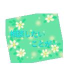 伝えたい想いにかわいい花を添えて。第2弾(個別スタンプ:18)
