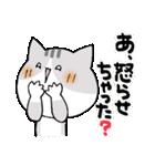 猫便り10 ~無責任な人 2〜(個別スタンプ:32)