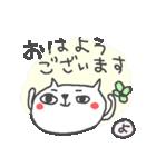<よ>のつく名前基本セット「Yo」 cute cat(個別スタンプ:01)