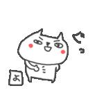 <よ>のつく名前基本セット「Yo」 cute cat(個別スタンプ:04)