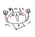 <よ>のつく名前基本セット「Yo」 cute cat(個別スタンプ:09)