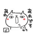 <よ>のつく名前基本セット「Yo」 cute cat(個別スタンプ:17)
