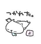 <よ>のつく名前基本セット「Yo」 cute cat(個別スタンプ:20)