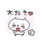<よ>のつく名前基本セット「Yo」 cute cat(個別スタンプ:21)
