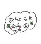 <よ>のつく名前基本セット「Yo」 cute cat(個別スタンプ:23)