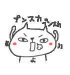 <よ>のつく名前基本セット「Yo」 cute cat(個別スタンプ:24)