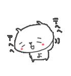 <よ>のつく名前基本セット「Yo」 cute cat(個別スタンプ:27)