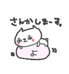 <よ>のつく名前基本セット「Yo」 cute cat(個別スタンプ:36)