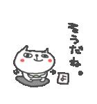 <よ>のつく名前基本セット「Yo」 cute cat(個別スタンプ:37)