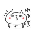 <よ>のつく名前基本セット「Yo」 cute cat(個別スタンプ:40)