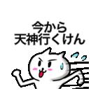 福岡市民専用の博多・天神スタンプ(個別スタンプ:12)