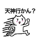 福岡市民専用の博多・天神スタンプ(個別スタンプ:19)