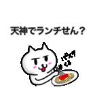 福岡市民専用の博多・天神スタンプ(個別スタンプ:21)