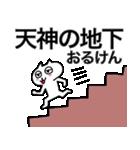 福岡市民専用の博多・天神スタンプ(個別スタンプ:29)